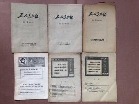 文革资料  工人造反报(增刊) (6本)