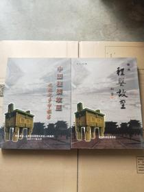 中国程婴故里:文化之乡申报书+如壁(两本合售)