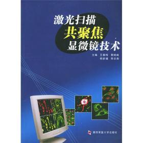 激光扫描共聚焦显微镜技术