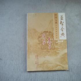 中国古典文化珍藏书系·资政奇典:益智圣典 第四卷·