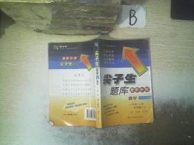 尖子生题库:数学八年级上册(北师版 最新升级 )