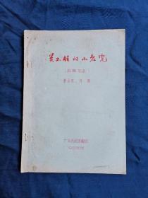 独幕话剧—关不住的小老虎(油印本)