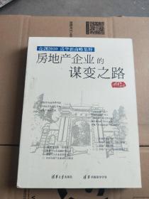 房地产企业的谋变之路(8CD 全新)