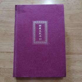 索甲仁波切著《西藏生死书》一版一印硬精装