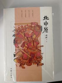 北中原  河南省作协副主席  冯杰签名钤印