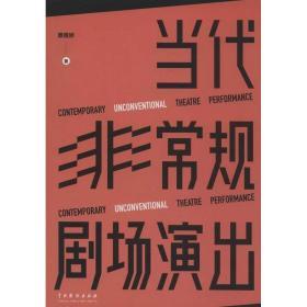 当代非常规剧场演出 蔡雅娇 著 戏剧、舞蹈 艺术 中国戏剧出版社 图书