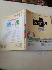学霸文言文,图文详解,七至九年级(初中语文)统编版