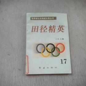 世界体坛名将成长录丛书-田径精英(17)