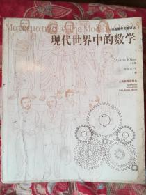 现代世界中的数学:通俗数学名著译丛