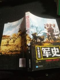 国防教育丛书:军史知识