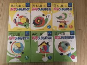 英才儿童数学头脑训练营初级本提高本6册全套