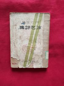 冰心全集—冰心诗集【北新书局出版 1932年版】(黎华签名本) 品如图