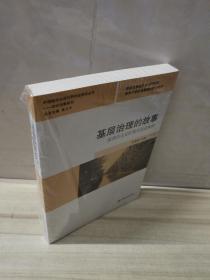 正版 基层治理的故事 : 深圳市宝安区福永街道案例