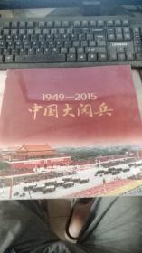 1949--2015中国大阅兵 作者:  人民日报社 出版社:  《环球人物》杂志社 出版时间:  2015 装帧:  平装