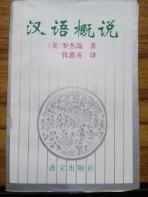 汉语概说  【1版1印,仅5000册】
