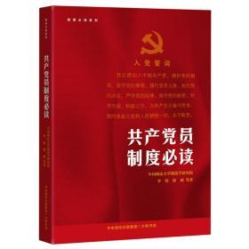 共产党员制度必读
