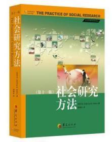 全新正版图书 社会研究方法 艾尔巴比邱泽奇 华夏出版社 9787508093444只售正版图书