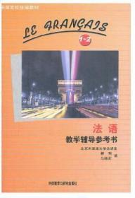 《法语》教学辅导参考书(1-2册) 柳利 外语教学与研究
