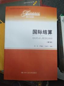 国际结算(第六版)/经济管理类课程教材·金融系列 影印
