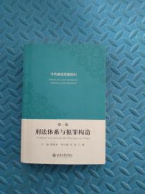 当代刑法思潮论坛(第一卷):刑法体系与犯罪构造