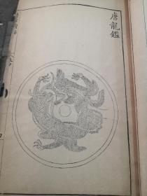 明刊版画   《宝古堂重修宣和博古图》  版画精品全书一图一文  阴阳双刻  巅峰之作