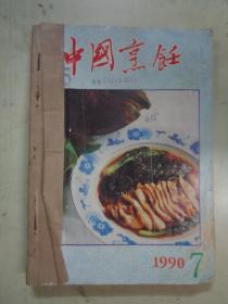 中国烹饪 1990.7、8、9、10、11【5册合售】