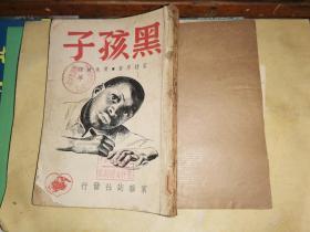 黑孩子        [雷特原著  黄朱绮译]上海家杂志印行