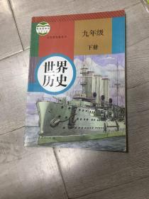 历史.九年级下册:人教版
