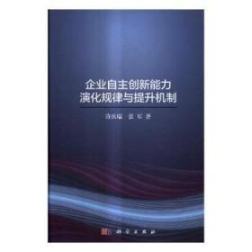 全新正版图书 企业自主创新能力演化规律与提升机制 许庆瑞 科学出版社 9787030532190中国海关书店