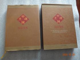 中国烹调技法集成 盒装精装【236】