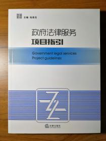 政府法律服务项目指引