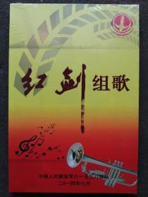 红剑组歌,解放军军歌碟片,全塑封,稀缺经典珍藏
