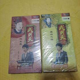 CCTV百家讲坛《武则天》第一部(皇后之路)第二部(一代女皇)DVD共16片