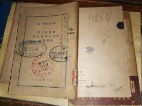 社会民主党在民主革命中的两个策略  (1947年东北书店初版本  东安 印量10000 朝鲜驻上海总领事馆藏书)