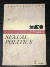 《性政治》(库存未阅近全新品)
