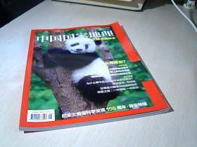 中国国家地理  增刊 . 纪念大熊猫科学发现150周年  雅安特辑