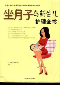 清华大学第一附属医院妇产科主任夏颖丽审定并推荐.坐月子与新生儿护理全书