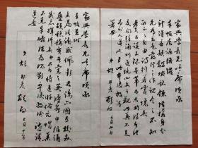 唐文治高足、国学大师、著名文字学家 胡邦彦毛笔诗稿两页。