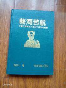 艺海苦航,中国工艺美术大师阮文辉及其艺术