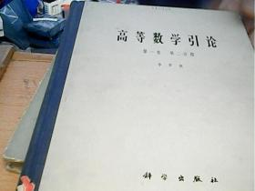 高等数学引论第一卷(第1.2分册)两本合售
