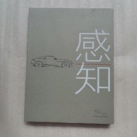 JAGUAR 感知性能美学 (随赠一副本)【捷豹汽车图册】