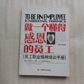 做一个懂得感恩的员工(员工职业精神培训手册)