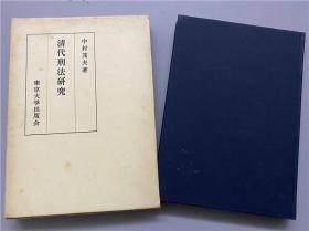 《清代刑法研究》1冊全,中村茂夫著。1973年日本原版
