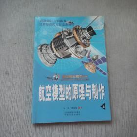 航空航天知识丛书(航空模型的原理与制作 上)