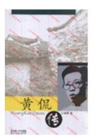 黄侃传 叶贤恩  著 湖北人民出版社 9787216044141