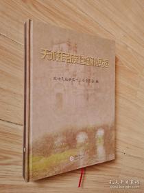 天柱民族建筑博览
