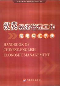 汉英经济管理工作常用词汇手册