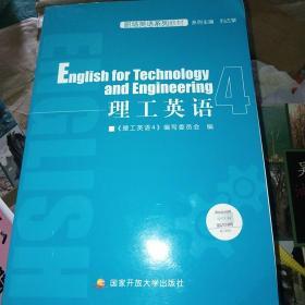 理工英语四
