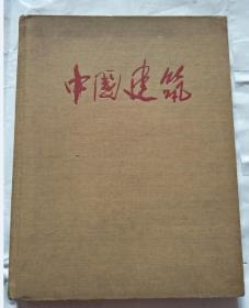 中国建筑 1958(文物出版社)