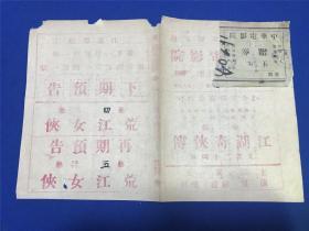 民国二十六年济南中华电影院《江湖奇侠传》门票和宣传单一张